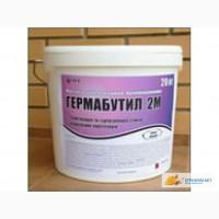 Гермабутил 2М - по цене производителя