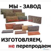 Цокольная плитка фасадная 215х105х30мм