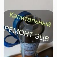 Капитальный РЕМОНТ ЭЦВ 10, ЭЦВ 12    ЗАКАЗАТЬ запчасти