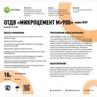 Микроцемент М 900 марка WS9