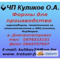 Формы для производства памятников из АБС ПВХ и Комби Украина