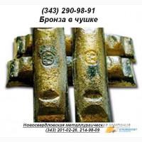 Продам бронзу в чушках БрА9Ж3Л ГОСТ 614-97, ГОСТ 613-79, ГОСТ 493-79