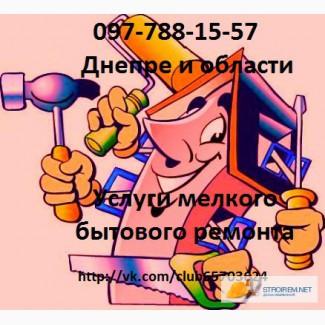 Домашний мастер Мелкий бытовой ремонт Днепропетровске и области