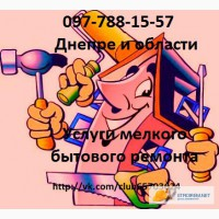 Домашний мастер Ремонт капитальный косметический Днепре и области
