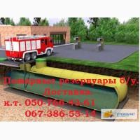 Емкости для удобрений и для пожаротушений. Разных объемов.