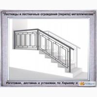 Лестницы и лестничные ограждения (перила) металлические