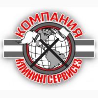 Клининговые услуги в Киеве. Уборка квартиры Киев
