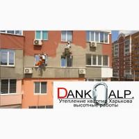 Утепление фасадов на любой высоте. Команда промышленных альпинистов DankoAlp