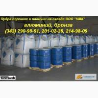 Продам пудру алюминиевую пиротехническую ПП ГОСТ 5592-71