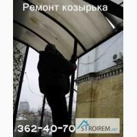 Ремонт и замена козырька из поликарбоната на балконе. киев: .
