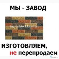 Фасадная плитка 215х60х30 и 200х88х33мм