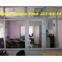 Перегородки для офисов Киев, перегородки Киев