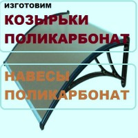 Изготовим - козырьки поликарбонат, навесы поликарбонат