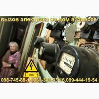Аварийный вызов электрика в Одессе О98-745-88-I5 без выходных 24/7 Одесса