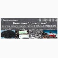 Металлолом цена Харьков