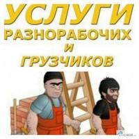 Услуги разнорабочих, грузчиков Киев, киевская область