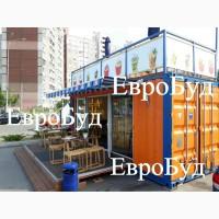 Продаётся мобильная кофейня из морских контейнеров