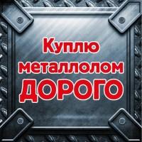 Любой металлолом в Харькове купим дорого, Быстро приедем, аккуратно вывезем