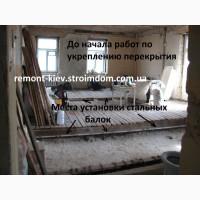 Усиление перекрытий. Укрепление несущих балок. Киев