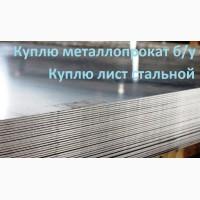 Куплю металлопрокат б/у. Куплю лист стальной