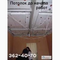 Установка (монтаж) подвесного потолка армстронг. Киев