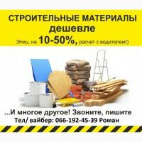 Комплектация объектов стройматериалами