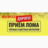 Дорого покупаем металлолом в Харькове