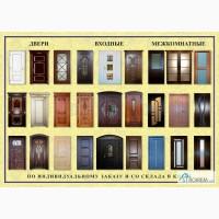 Двери под заказ и со склада в Киеве
