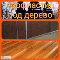 Купить профнастил под дерево в Киеве у производителя