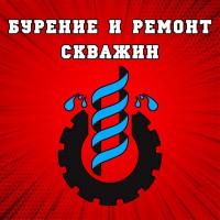 Бурение скважин Харьков, Чугуев, Мерефа, Богодухов, Волчанск, Змиев