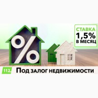 Кредит в залог недвижимости Харьков