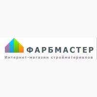 Фарбмастер - магазин стройматериалов