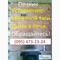 Печник. Услуги печника в Донецке. Устранение обратной тяги