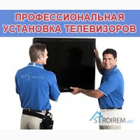 Установка телевизора на стену. Повесить телевизор на стену в Одессе. Распаковка, запуск