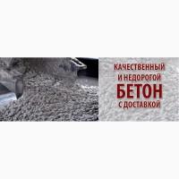 Бетон от производителя по ВКУСНОЙ ЦЕНЕ! c доставкой Киев и область