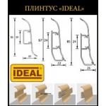 Пластиковый плинтус IDEAL c кабель-каналом