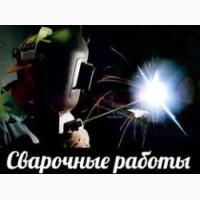 Услуги сварщика цена Одесса