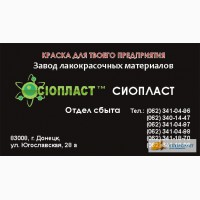 Эмаль КО-168; краска КО168 производство эмалей КО-168, эмаль КО-168 Эмаль КО-168 - отправ