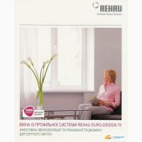 Окна металлопластиковые REHAU Euro-Design 70 в Одессе