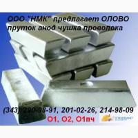 Олово О1пч, О1, О2 ГОСТ 860-75