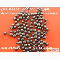 Продам дробь свинцовую С2, С3С ГОСТ 7837-76