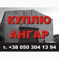 Куплю АНГАР ЦЕХ СКЛАД - бу, лежалый, новый
