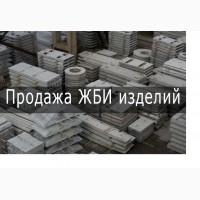 Жeлeзобетонные изделия, Харьков