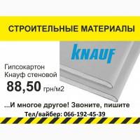 Гипсокартон в Киеве по цене производителя. Доставка