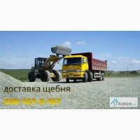Доставка щебня разных фракций Киев, киевская область