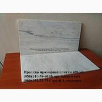 Плитка мраморная белая 610х305х10 мм. Плитка из натурального белого мрамора. Полированная