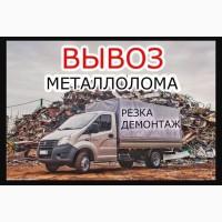 Прием металлолома Киев, возможен самовывоз