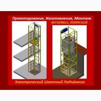ПРОИЗВОДСТВО Грузовых Электрический Подъёмников под заказ. Подъёмники-Лифты