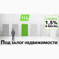 Кредит без довідки про доходи під заставу нерухомості у Львові