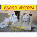 Вывоз строительного мусора Киев, киевская область